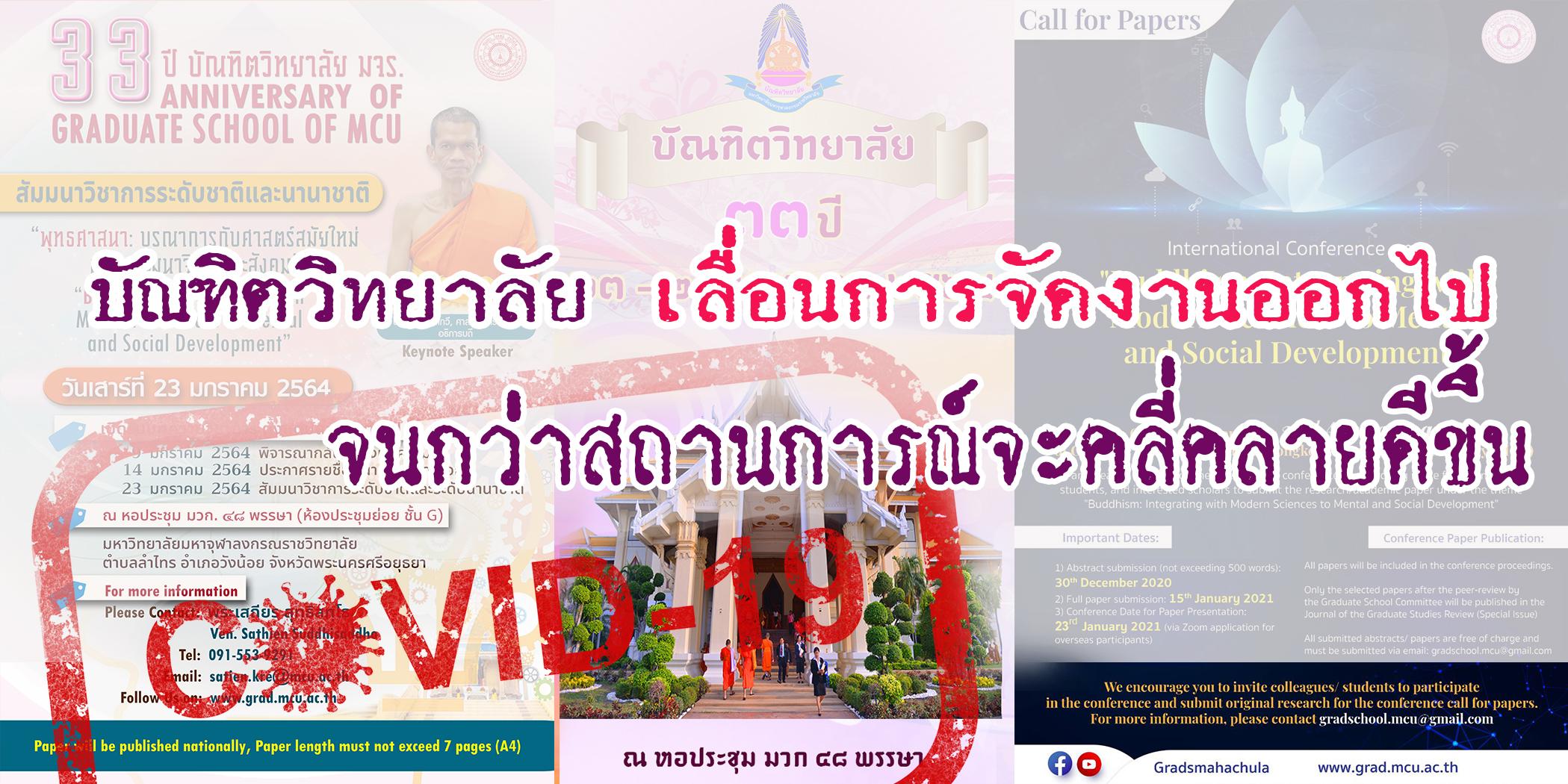 slide ประชาสัมพันธ์ บทความวิชาการไทย-อังกฤษ Covid-19