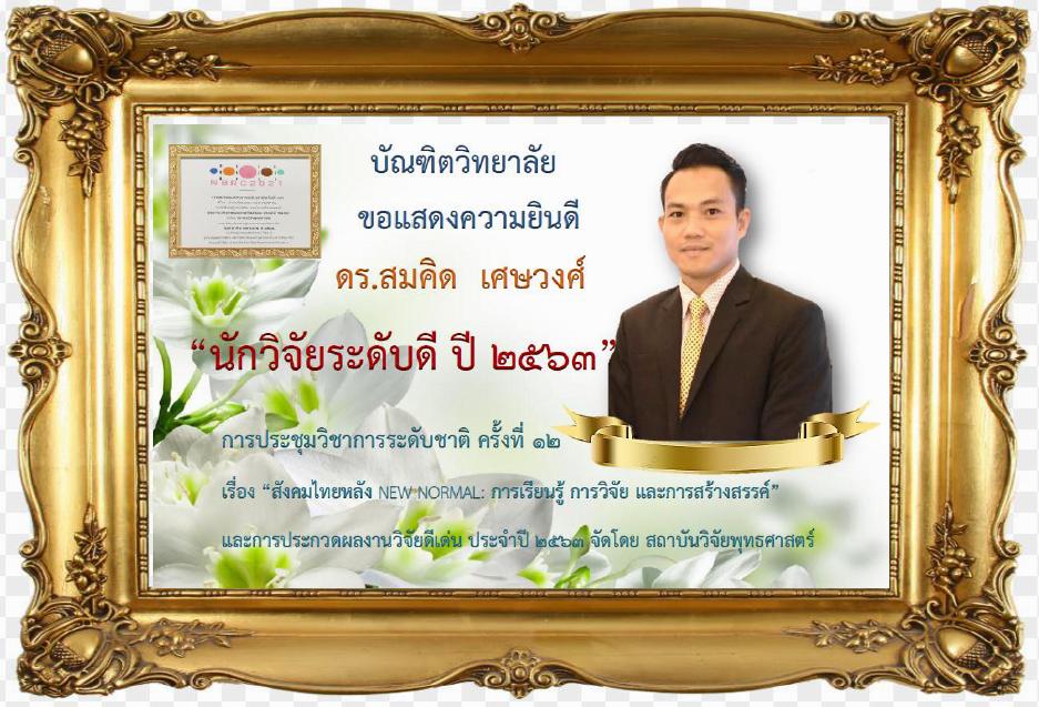 Dr.Somkid Setwong